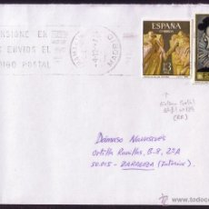 Sellos: ESPAÑA.(CAT. ENTERO POSTAL Nº124 + SELLO).1997.SOBRE DE MADRID.CIRCULADO ENTERO POSTAL COMO SELLO.. Lote 27256329