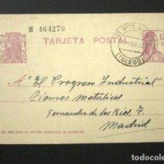 Sellos: ENTERO POSTAL PRIVADO. FERRETERÍA, DROGAS, LOS NAVALMORALES, TOLEDO. II REPÚBLICA 1933. PRIVATIZADO. Lote 126242135