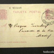 Sellos: ENTERO POSTAL PRIVADO. CARLOS OLIVA, PLASENCIA, CÁCERES. II REPÚBLICA 1932. PRIVATIZADO. Lote 126242227