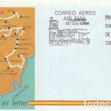 Sellos: AEROGRAMA EDIFIL 213, RUTA DE LOS PUEBLOS BLANCOS, ANDALUCIA, RUTAS TURISTICAS ESPAÑOLAS, PRIMER DI. Lote 235737125