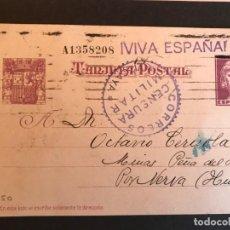 Sellos: ESPAÑA ENTERO POSTAL EDIFIL 75. Lote 147929298