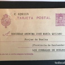 Sellos: ESPAÑA ENTERO POSTAL EDIFIL 57. Lote 147929918