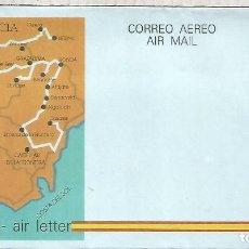 Sellos: AEROGRAMA RUTA DE LOS PUEBLOS BLANCOS ANDALUCIA TURISMO. Lote 151968278