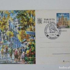 Selos: ENTERO POSTAL. TURISMO 1973. EDIFIL 101. MATASELLO, AÑO INTERNACIONAL DE LA MUJER. 1975. Lote 153175046