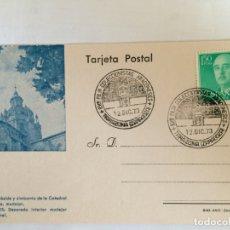 Sellos: TARJETA POSTAL .CATEDRAL TARAZONA.EXPOSICION FILATELICA COLECCIONISTAS ARAGONESES. Lote 166256174