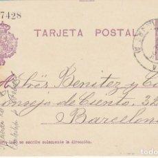 Sellos: ETP : O 50 . ALFONSO XIII- MEDALLÖN. CARTAGENA A BARCELONA. 1925. Lote 169746556