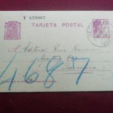 Sellos: CARTERÍA DE SETCASES. II REPÚBLICA. Lote 173007065