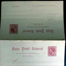 Sellos: ESPAÑA. ENTERO POSTAL 17. 1884. NO CIRCULADO. Lote 207341435