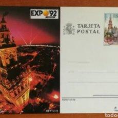 Sellos: ESPAÑA, ENTERO POSTAL N°152 NUEVO 1992 (FOTOGRAFÍA ESTÁNDAR). Lote 222152316