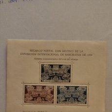 Sellos: HOJA SELLO BARCELONA 1945 CESE DEL RECARGO ,SIN INSCRIPCIONES ED. NE 31 ( SIN GOMA) RARA. Lote 224783328