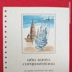 Sellos: DOCUMENTO FILATELICO. AÑO SANTO COMPOSTELANO 1982. XV FERIA NACIONAL DEL SELLO. DOCUMENTO Nº 17.. Lote 243020090
