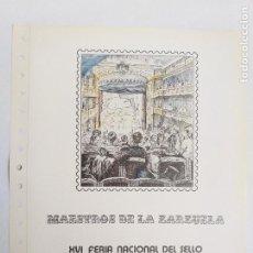 Sellos: DOCUMENTO FILATELICO Nº 20. MAESTROS DE LA ZARZUELA. XVI FERIA NACIONAL DEL SELLO, 1983. F.N.M.T.. Lote 246115885
