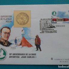Sellos: 1998-ESPAÑA-Nº49-SOBRES-ENTEROS POSTALES-LOTE COMPLETO(5 SOBRES)CON FECHA. Lote 263025355
