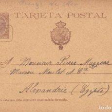 Selos: E.P. CON CARTERÍA DE ARENYS DE MAR (BARCELONA )DESTINO ALEJANDRIA - EGIPTO - 1997. Lote 264566269