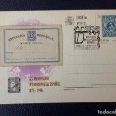 Sellos: 1998, 125 ANIV. PRIMERA TARJETA ENTERO POSTAL ESPAÑOLA, EDIFIL 167. Lote 295852088