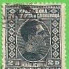 Sellos: ESLOVENIA, CROACIA Y SERBIA - MICHEL 191 - YVERT 173 - REY ALEXANDER. (1926).. Lote 47118702