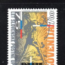Sellos: ESLOVENIA 45** - AÑO 1993 - 75º ANIVERSARIO DE LA DIRECCION DE CORREOS Y TELEGRAFOS. Lote 64900771