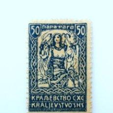 Sellos: SELLO POSTAL ESLOVENIA - YUGOSLAVIA 1920 ,50 DIN, YUGOSLAVIA CON TRES HALCONES, SIN USAR. Lote 243602490