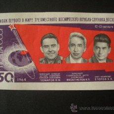 Sellos: RUSIA 1964 IVERT 2879 *** ASTRONAUTAS VOSKHOD I - KOMAROV, FEOKTISTOV Y EGOROV - CONQUISTA ESPACIO. Lote 31050899