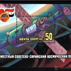 Sellos: RUSIA HB 191** - AÑO 1987 - CONQUISTA DEL ESPACIO - VUELO ESPACIAL CONJUNTO CON SIRIA. Lote 44105695