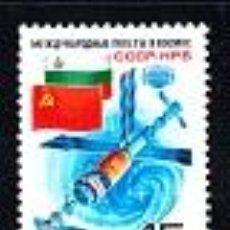 Sellos: RUSIA 5518** - AÑO 1988 - CONQUISTA DEL ESPACIO - VUELO ESPACIAL CONJUNTO URSS - BULGARIA. Lote 53311867