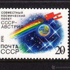 Sellos: RUSIA 5887** - AÑO 1991 - CONQUISTA DEL ESPACIO - VUELO ESPACIAL RUSO - AUSTRIACO. Lote 54626585
