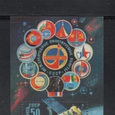 Sellos: RUSIA HB 163** - AÑO 1983 - CONQUISTA DEL ESPACIO - SOYUZ I. Lote 133353718