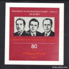 Sellos: BULGARIA HB 36** - AÑO 1971 - CONQUISTA DEL ESPACIO - VÍCTIMAS DEL SOYUZ II. Lote 71584859