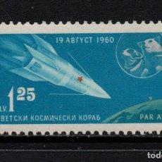 Sellos: BULGARIA AEREO 79** - AÑO 1961 - CONQUISTA DEL ESPACIO - SPUNIK 5. Lote 79201161