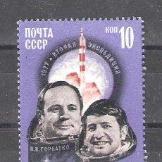 Selos: RUSIA (URSS) Nº 4371** VUELOS ESPACIALES: SOYUZ 24 Y SALYUT 5. COMPLETA. Lote 210058221