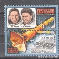 Selos: RUSIA (URSS) Nº 4632/4633** EN PAREJA.ESTACIÓN ESPACIAL SALYUT 6 SERIE COMPLETA. Lote 209818041