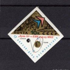 Sellos: RUSIA 3105** - AÑO 1966 - CONQUISTA DEL ESPACIO - LUNIK 10. Lote 268175134