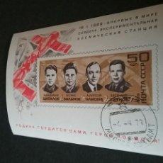 Sellos: HB DE LA UNION SOVIETICA, RUSIA(URSS) MATASELLADA.1969.CONQUISTA ESPACIO.COSMOS.ASTRONAUTAS.SOYUZ. Lote 98472432