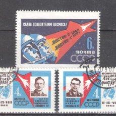 Sellos: RUSIA (URSS) Nº 2550/2552º PRIMER VIAJE ESPACIAL NO EN SOLITARIO. SERIE COMPLETA. Lote 153854516