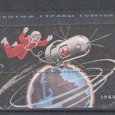 Francobolli: RUSIA (URSS) H.B. Nº 37º VUELO DEL VOSKHOD II. Lote 144661554