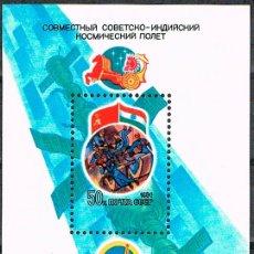 Sellos: RUSIA (URSS), 5171, COOPERACIÓN ESPACIAL CON LA INDIA: EL SALYUT-7, NUEVO ***. Lote 173794913