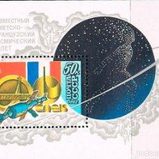 Sellos: RUSIA (URSS), 4990, COLABORACIÓN ESPACIAL CON FRANCIA., NUEVO ***. Lote 173797252