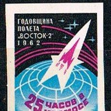 Sellos: RUSIA (URSS) 2422, 1º ANIVERSARIO DEL VUELO ESPACIAL DE TITOV, NUEVO *** SIN DRENTAR. Lote 174237272