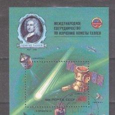 Francobolli: RUSIA (URSS) H.B. Nº 186º PROGRAMA INTERCOSMOS. COMETA HALLEY Y SONDA VEGA 1. Lote 201978667