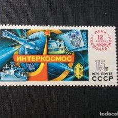 Sellos: RUSIA Nº YVERT 4591*** AÑO 1979. DIA DE LA ASTRONAUTICA. PROGRAMA INTERCOSMOS. Lote 217577755