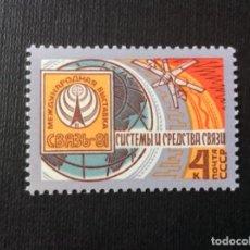 Sellos: RUSIA Nº YVERT 4844*** AÑO 1981. EXPOSICION INTERNACIONAL COMUNICACIONES 81, EN MOSCU. Lote 217577896