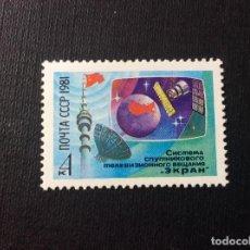 Sellos: RUSIA Nº YVERT 4856*** AÑO 1981. SATELITE DE TELECOMUNICACIONES ECRAN. Lote 217577982