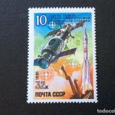 Sellos: RUSIA Nº YVERT 4796*** AÑO 1981. 10º ANIVERSARIO LANZAMIENTO ESTACION ESPACIAL SALIUT I. Lote 218159955