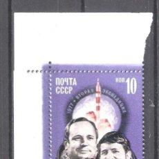 Sellos: RUSIA (URSS) Nº 4371** EN PAREJA. VUELOS ESPACIALES: SOYUZ 24 Y SALYUT 5. COMPLETA. Lote 222116742