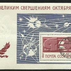 Sellos: CCCP - URSS- RUSIA 1967 HOJA BLOQUE TEMATICA CONQUISTA DEL ESPACIO. Lote 248354995