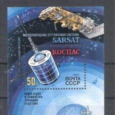 Sellos: RUSIA (URSS) H.B. Nº 195* SISTEMA INTERNACIONAL DE SATÉLITES DE NAVEGACIÓN COSPAS-SARSAT. Lote 262774480