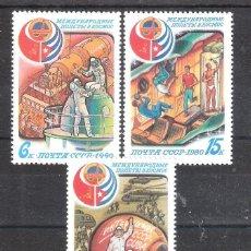 Francobolli: RUSIA (URSS) Nº 4733/4735** INTERCOSMOS. VUELO ESPACIAL SOVIÉTICO CUBANO. SERIE COMPLETA. Lote 266902664