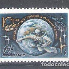 Sellos: RUSIA (URSS) Nº 4152** DÉCIMO ANIVERSARIO DE LA SALIDA DEL HOMBRE AL ESPACIO DESDE EL VOSKHOD 2.. Lote 266903784