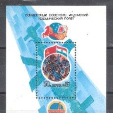 Sellos: RUSIA (URSS) HB Nº 171** PROGRAMA INTERCOSMOS. COOPERACIÓN ESPACIAL URSS-INDIA. Lote 269088313