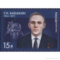 Sellos: ⚡ DISCOUNT RUSSIA 2014 THE 200TH ANNIVERSARY OF THE BIRTH OF MIKHAIL LERMONTOV MNH - SCIENTI. Lote 295936518
